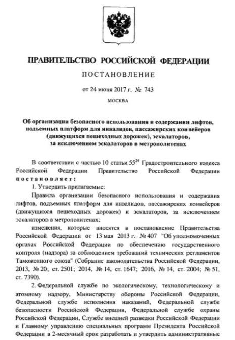 Постановление правительства новый год 2017