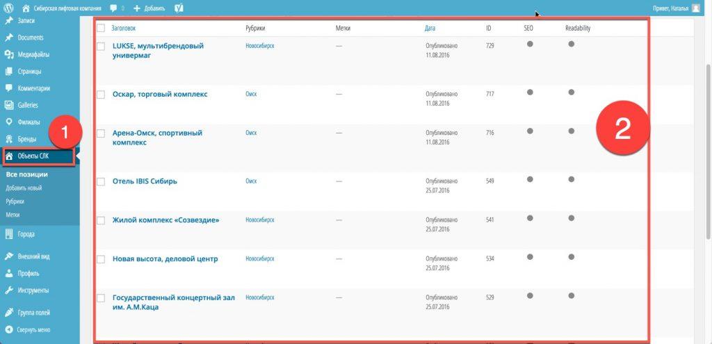 Список объектов-консоль