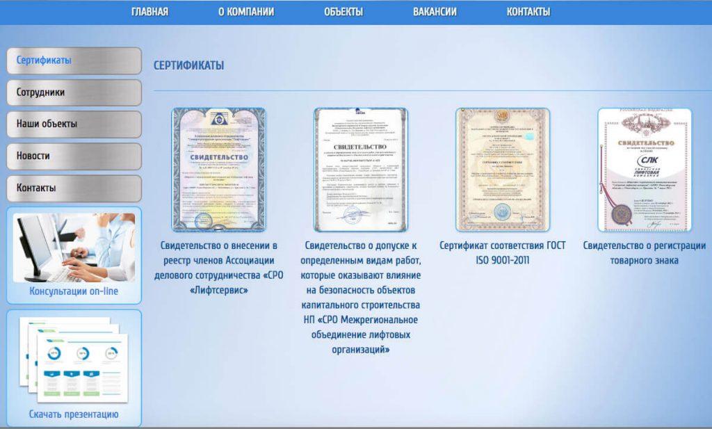 о компании Сертификаты 1